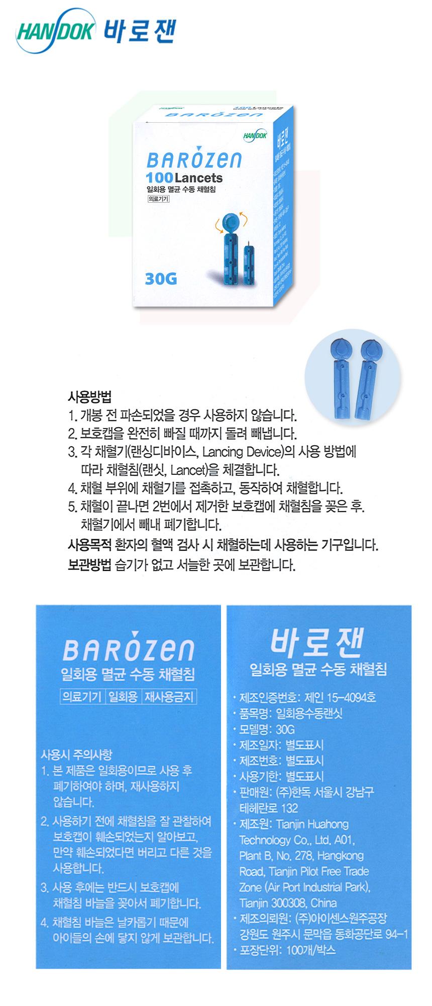 한독 바로잰 혈당시험지50매+채혈침100개+소독솜100매 - 바로잰, 20,400원, 생활잡화, 경보기/측정기